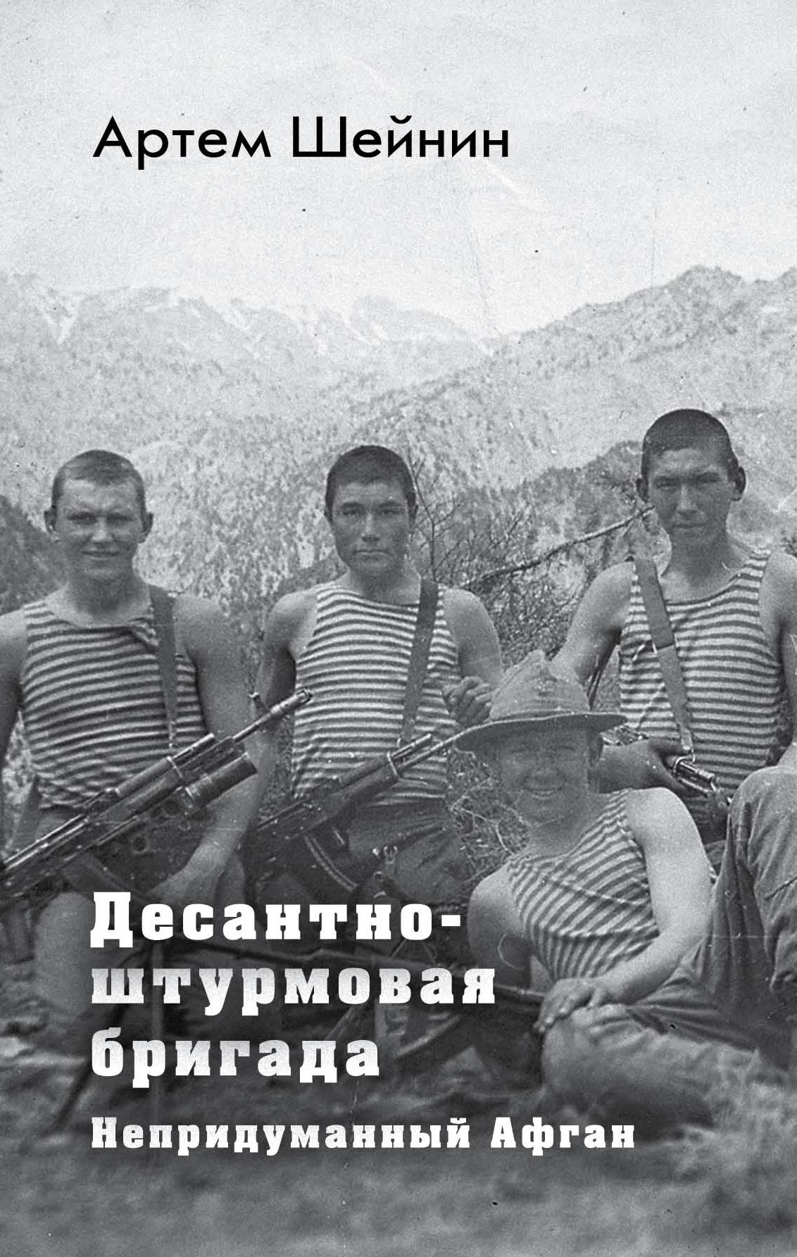 Десантно-штурмовая бригада. Непридуманный Афган