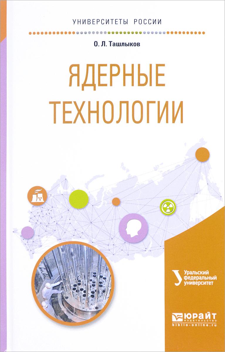 Ядерные технологии. Учебное пособие