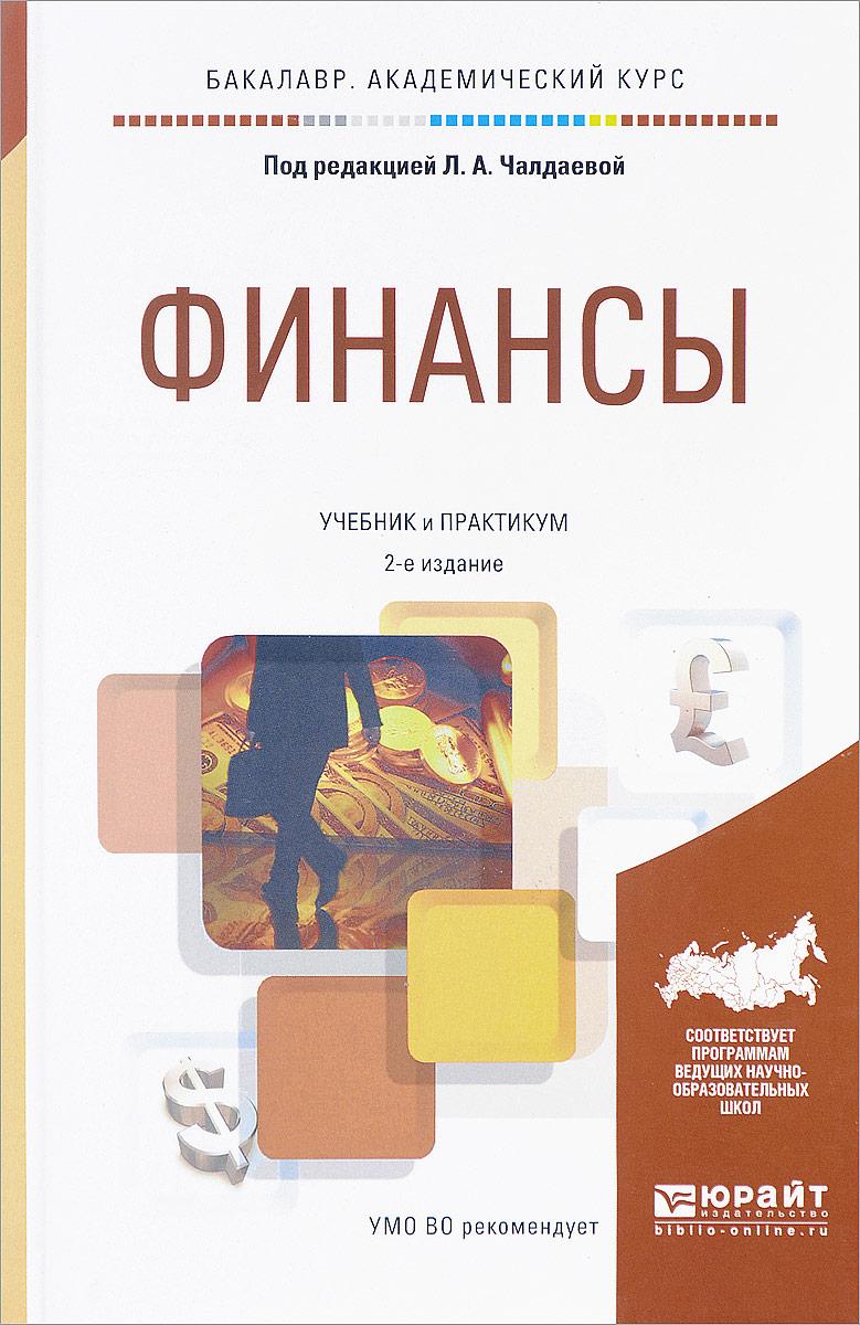 Финансы. Учебник и практикум для академического бакалавриата