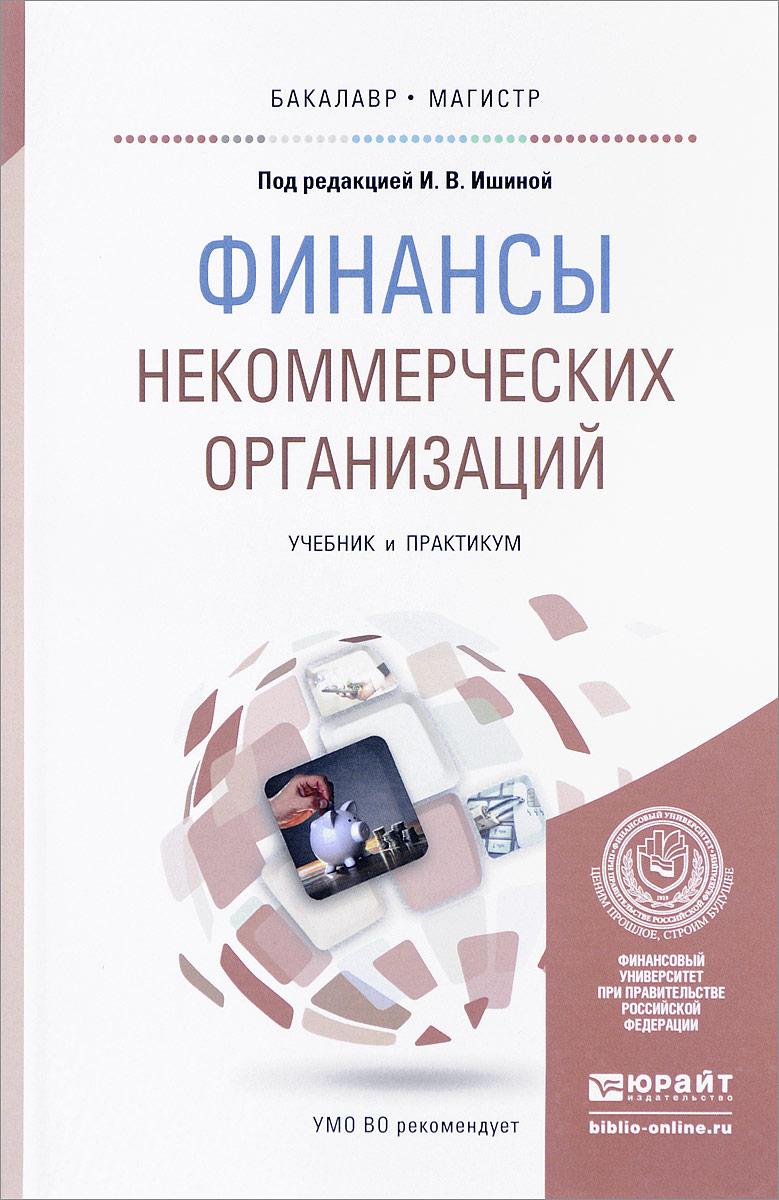 Финансы некоммерческих организаций. Учебник и практикум для бакалавриата и магистратуры