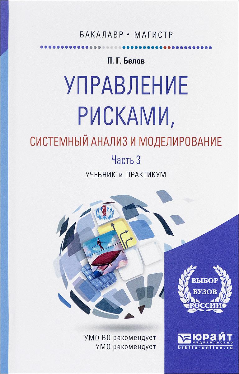 Управление рисками, системный анализ и моделирование в 3-х Частях Часть 3. Учебник и практикум для бакалавриата и магистратуры