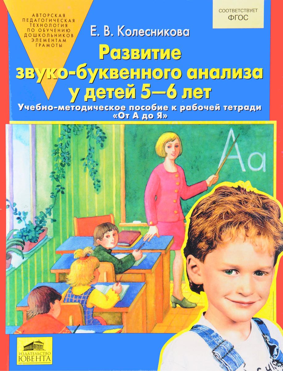 Развитие звуко-буквенного анализа у детей 5 - 6 лет. Учебно-методическое пособие
