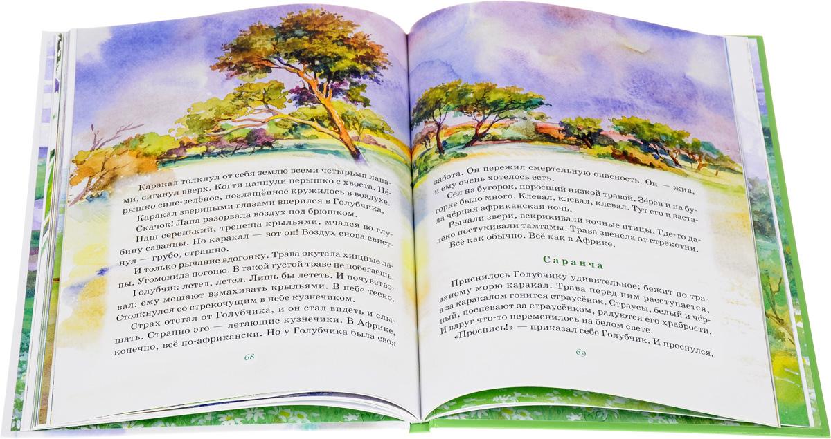 Соловей. Для семейного и детского чтения