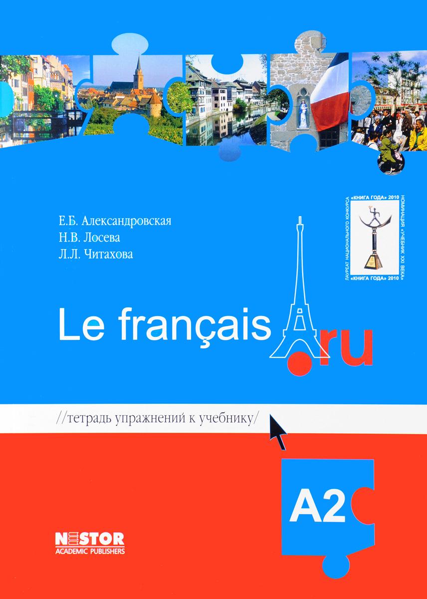 Тетрадь упражнений к учебнику французского языка Le francais.ru A2 (+ CD)