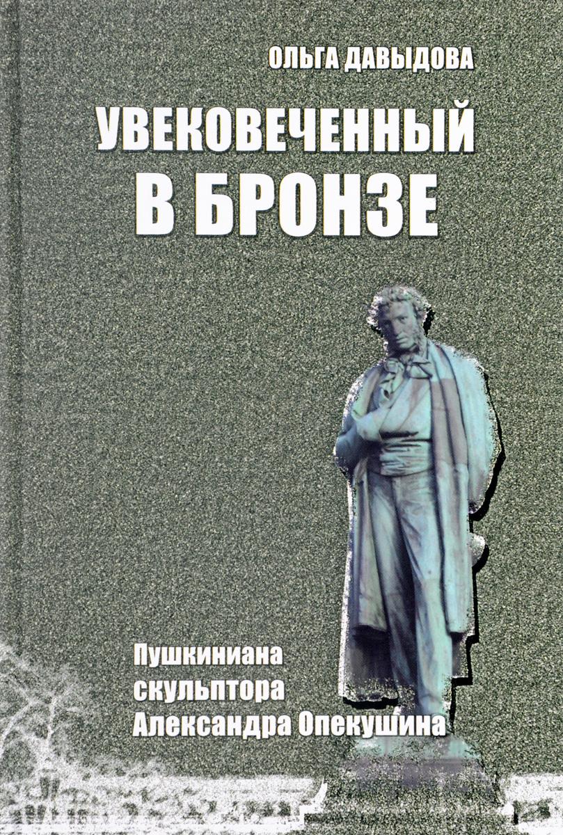 Увековеченный в бронзе. Пушкиниана скульптора Александра Опекушина