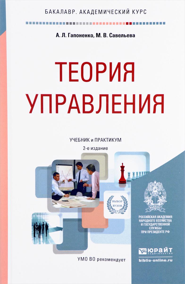 Теория управления. Учебник и практикум для академического бакалавриата