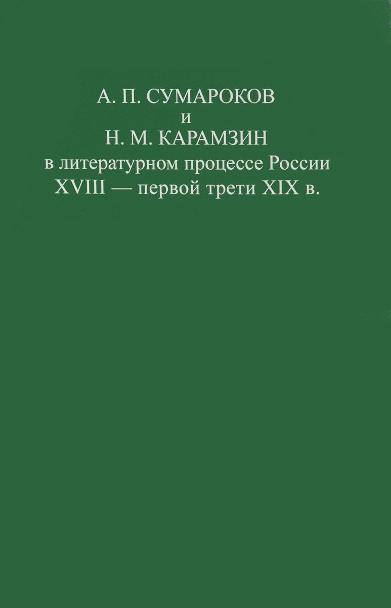 А. П. Сумароков и Н. М. Карамзин в литературном процессе России XVIII - первой трети XIX в