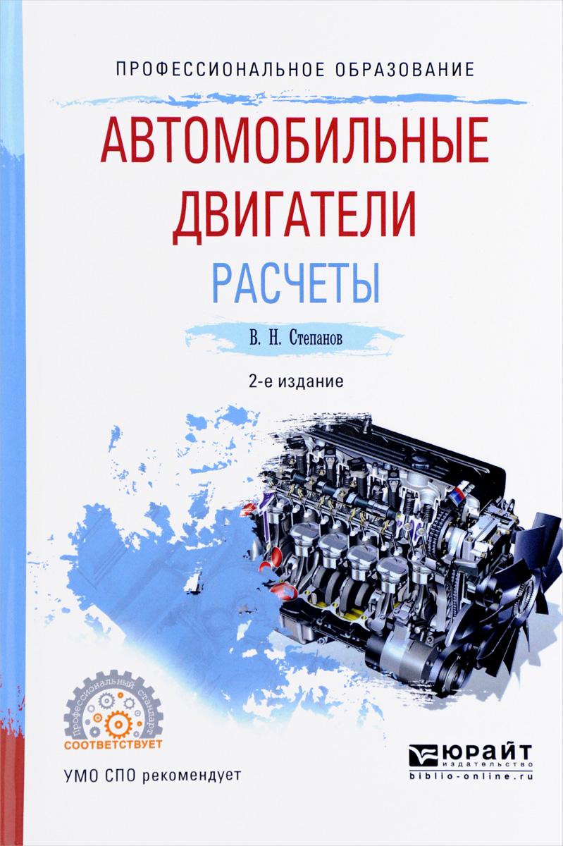 Автомобильные двигатели. Расчеты. Учебное пособие