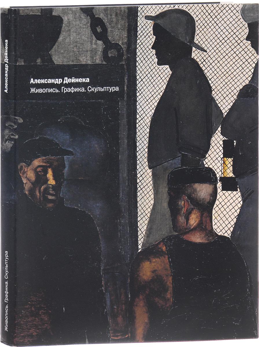 Александр Дейнека. Живопись. Графика. Скульптура. Альбом