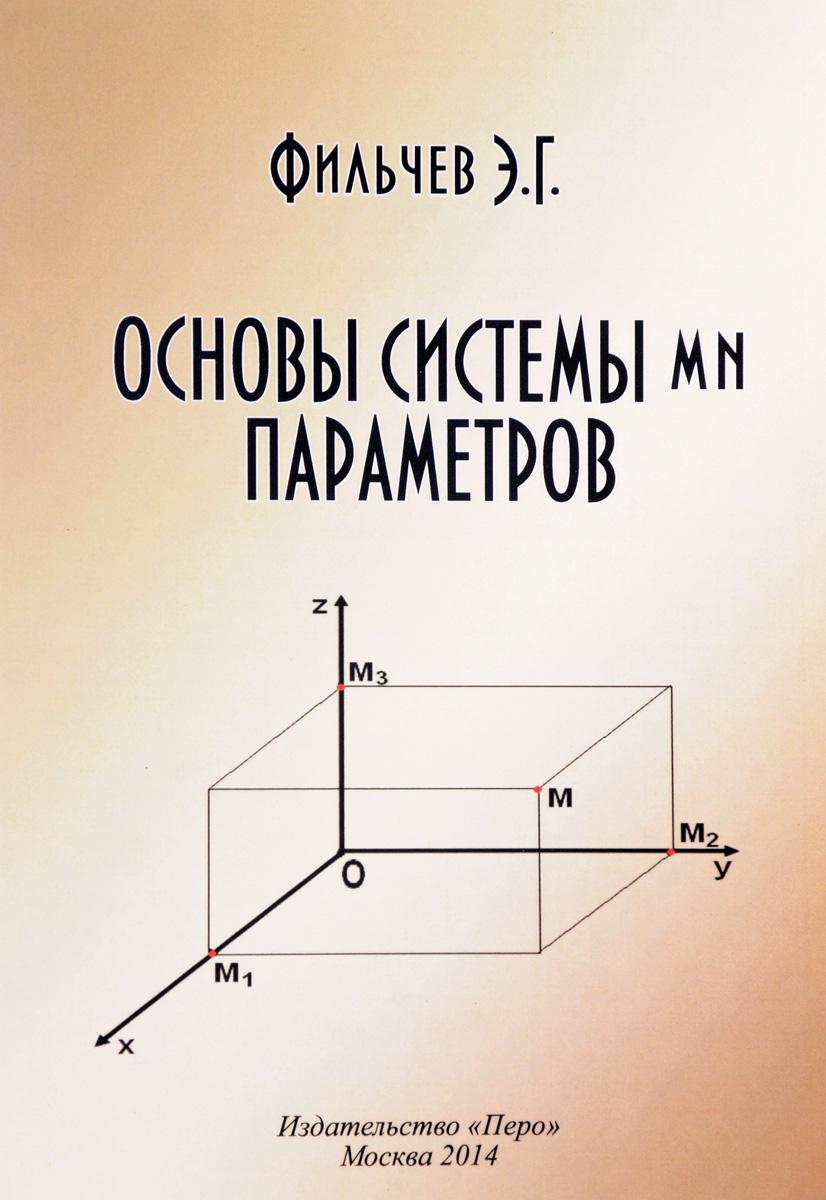 Основы системы mn параметров
