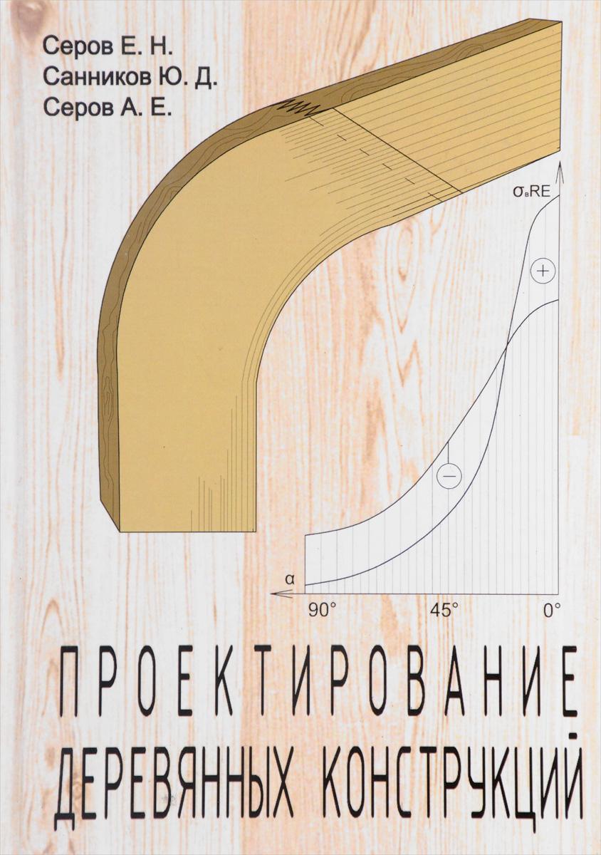 Проектирование деревянных конструкций. Учебное пособие