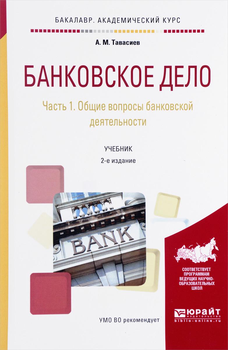Банковское дело. в 2 Частях. Часть 1. Общие вопросы банковской деятельности. Учебник