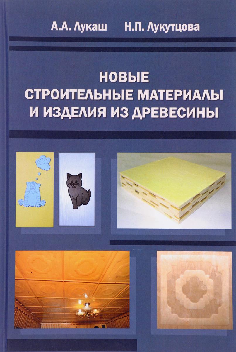 Новые строительные материалы и изделия из древесины