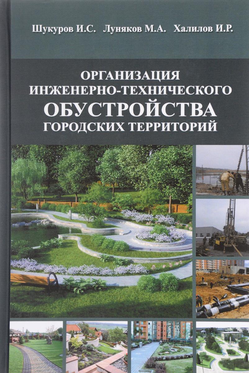 Организация инженерно-технического обустройства городских территорий. Учебное пособие