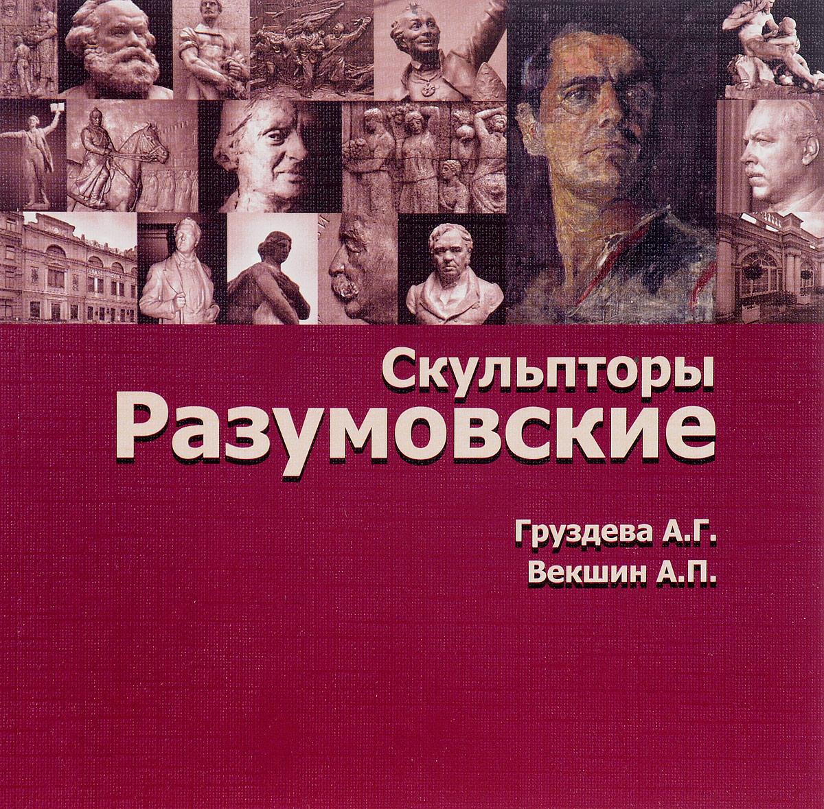 Скульпторы Разумовские