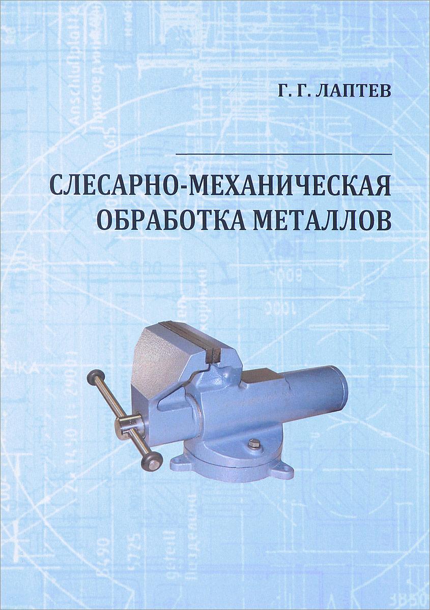 Слесарно-механическая обработка металлов. Учебное пособие