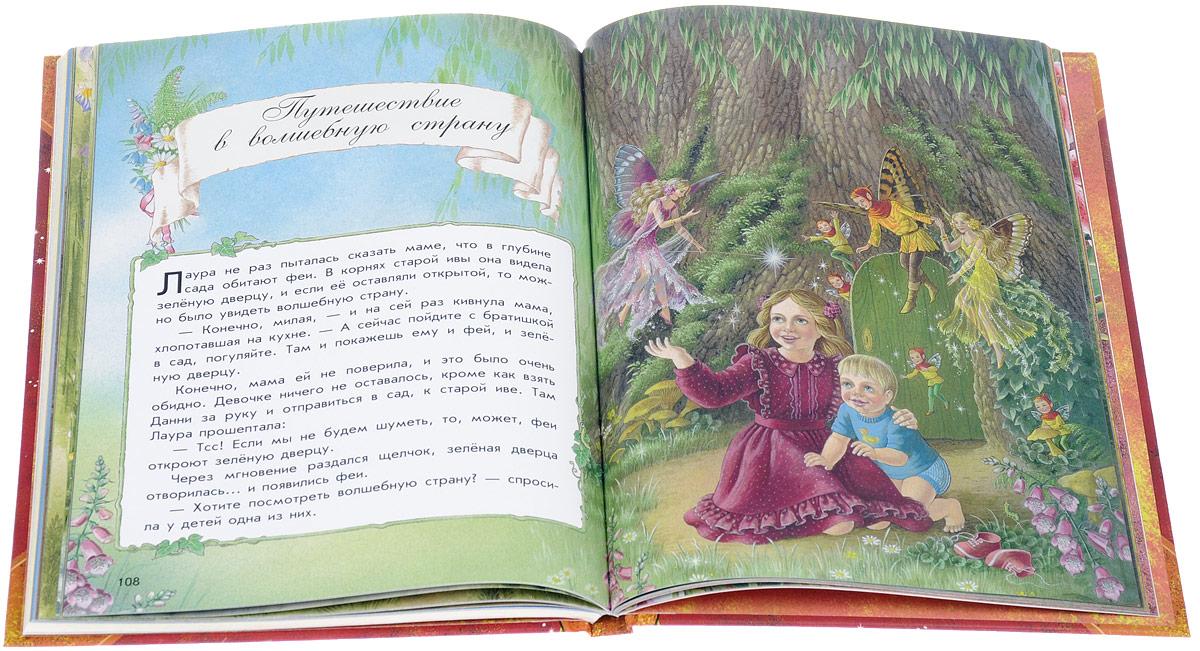 Сказки под радугой