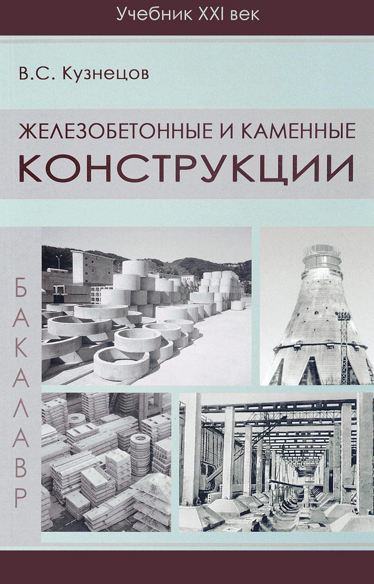 Железобетонные и каменные конструкции. Теоретический курс. Практические занятия. Курсовое проектирование. Учебное издание
