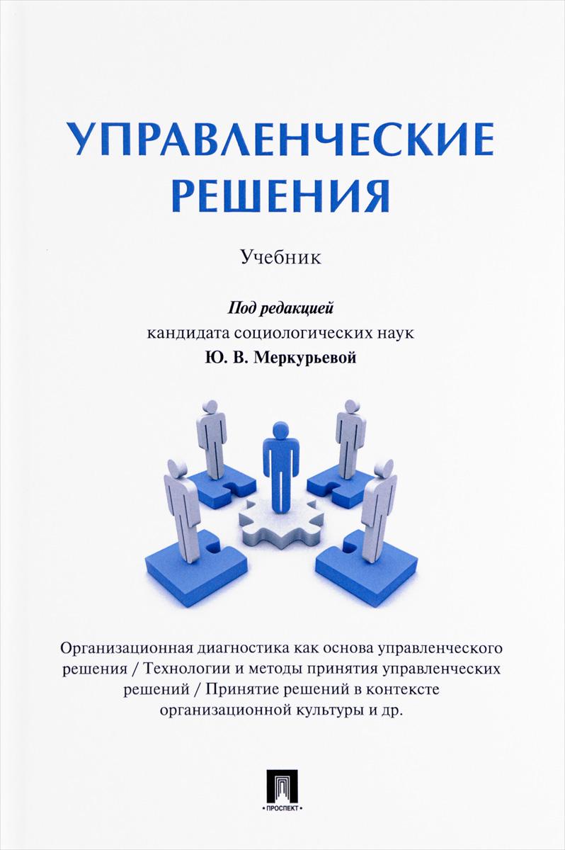 Управленческие решения. Учебник