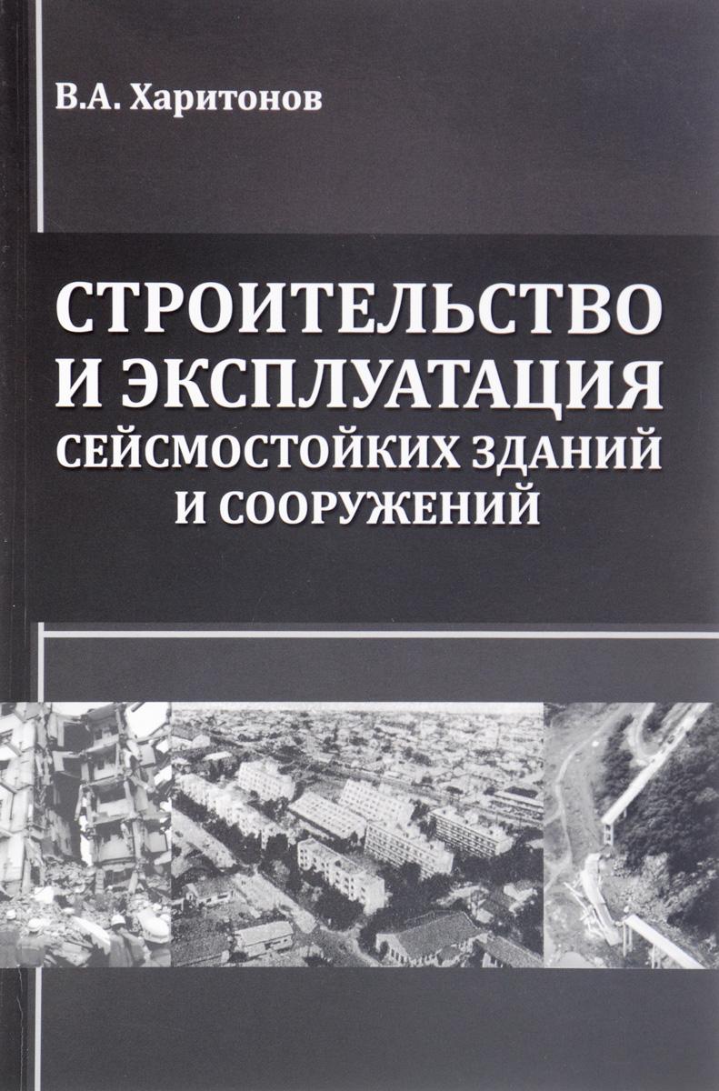Строительство и эксплуатация сейсмостойких зданий и сооружений