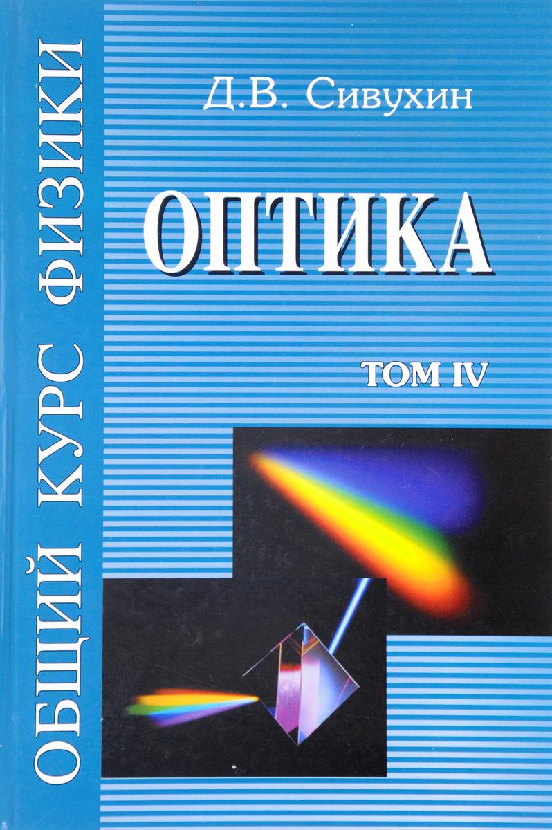 Общий курс физики. Учебное пособие. В 5 томах. Том 4. Оптика