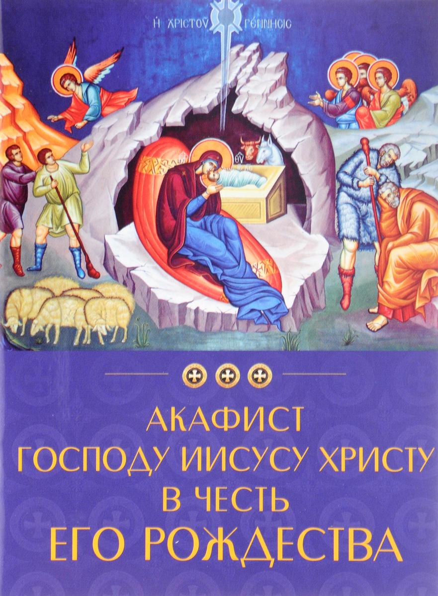 Акафист Господу Иисусу Христу в честь Его Рождества