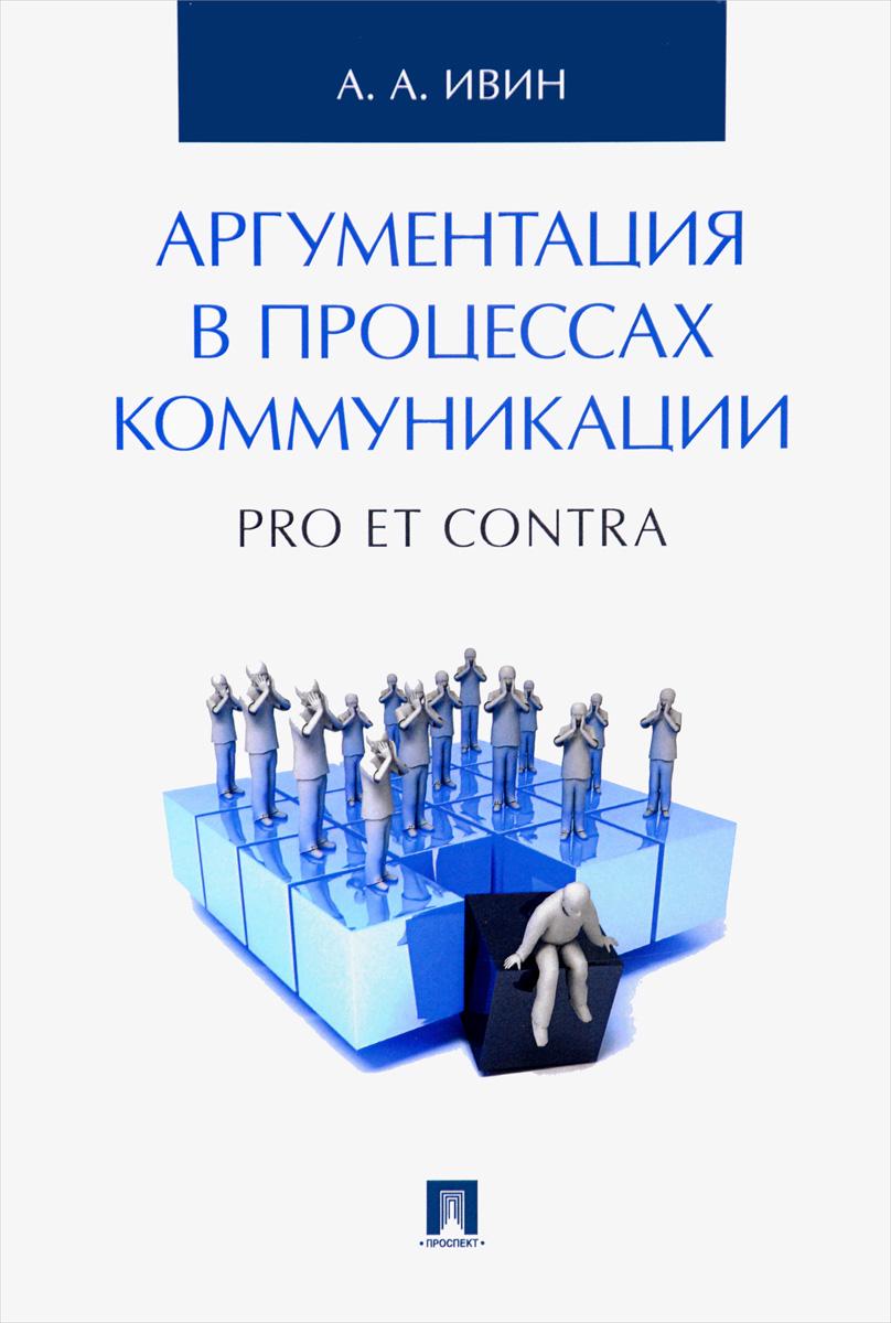 Аргументация в процессах коммуникаци. Pro et contra