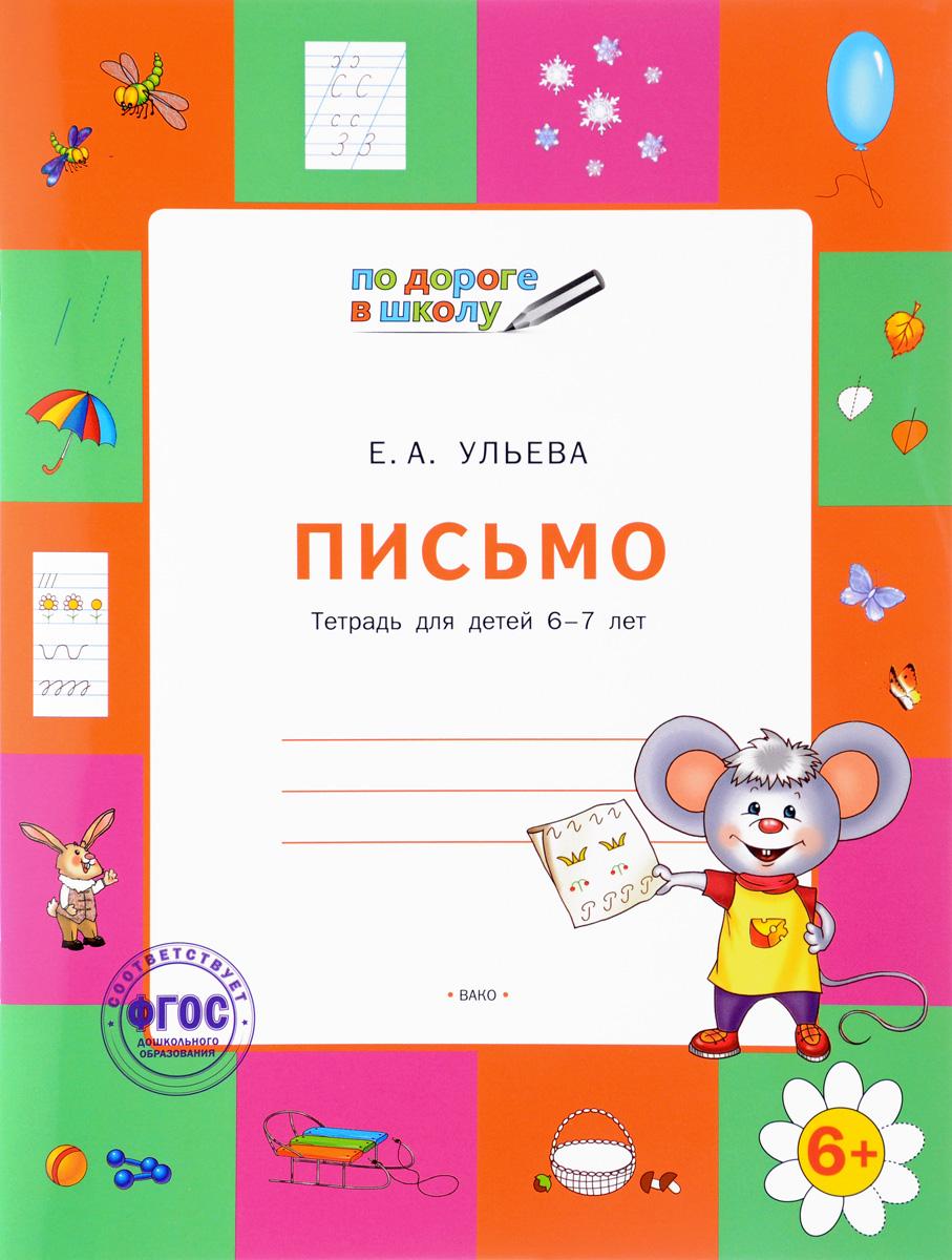 Письмо. Тетрадь для детей 6-7 лет