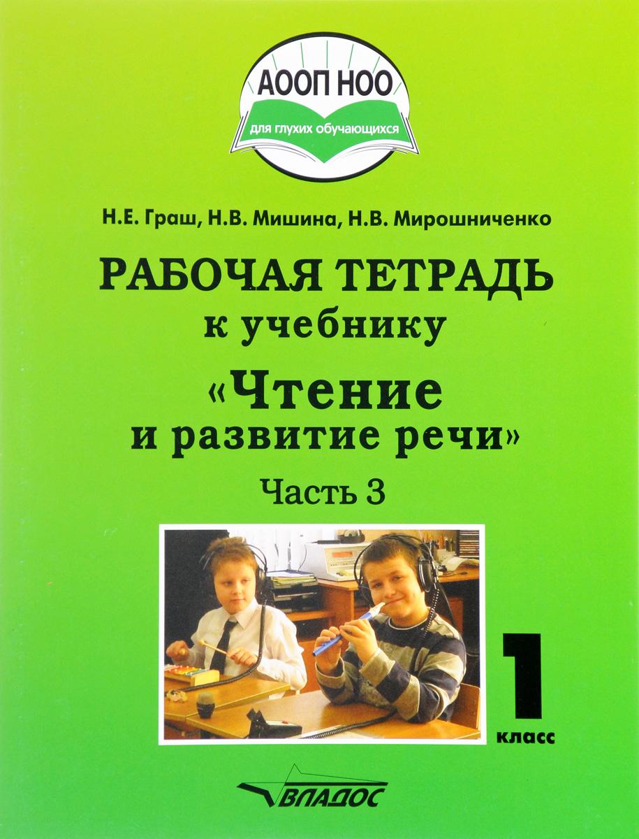 Чтение и развитие речи. 1 класс. Рабочая тетрадь. Часть 3