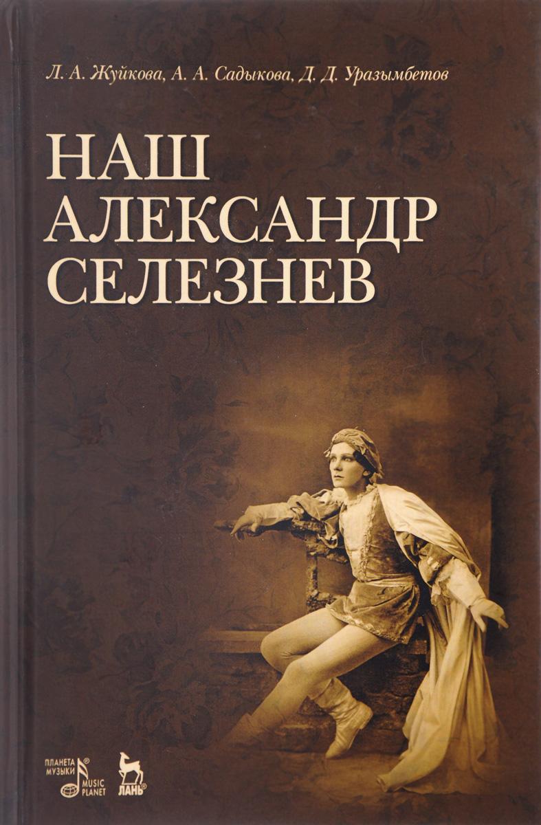 Наш Александр Селезнев