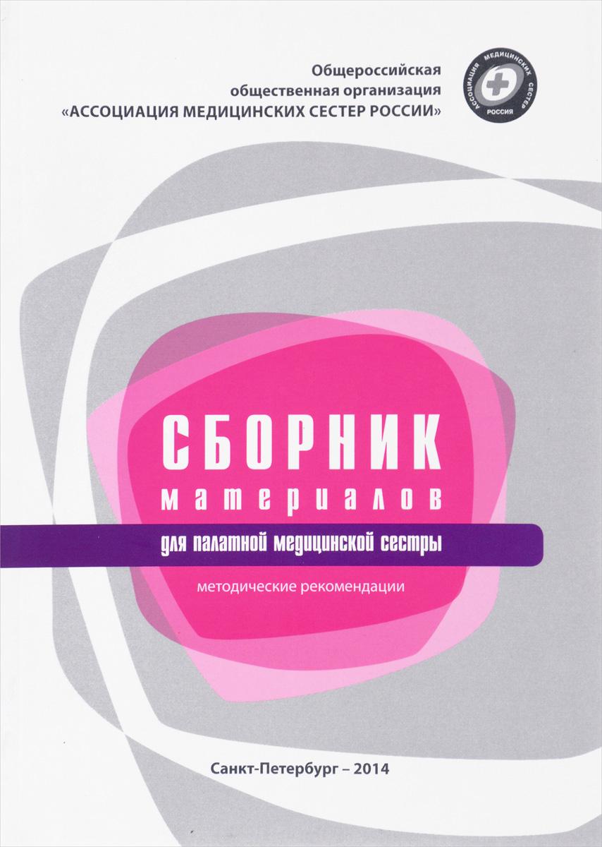 Сборник материалов для палатной медицинской сестры. Методические рекомендации