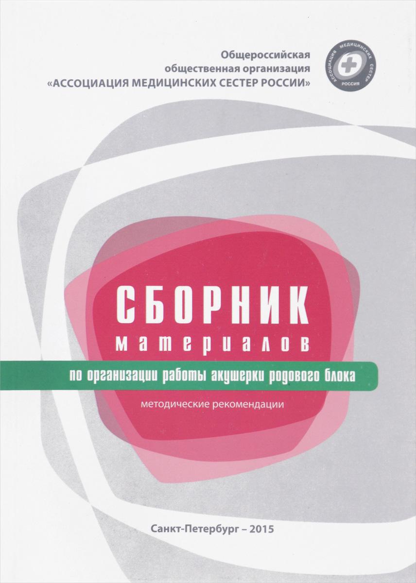 Сборник материалов по организации работы акушерки родового блока. Методические рекомендации