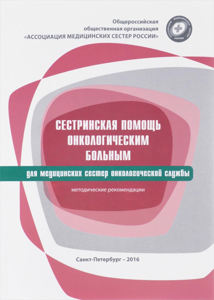 Сестринская помощь онкологическим больным. Методические рекомендации