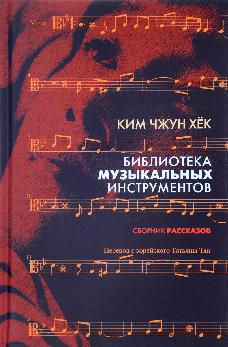 Библиотека музыкальных инструментов. Сборник рассказов