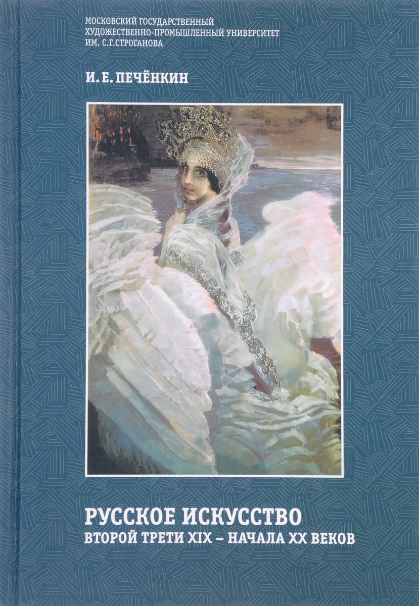 Русское искусство второй трети XIX - начала XX веков. Учебное пособие