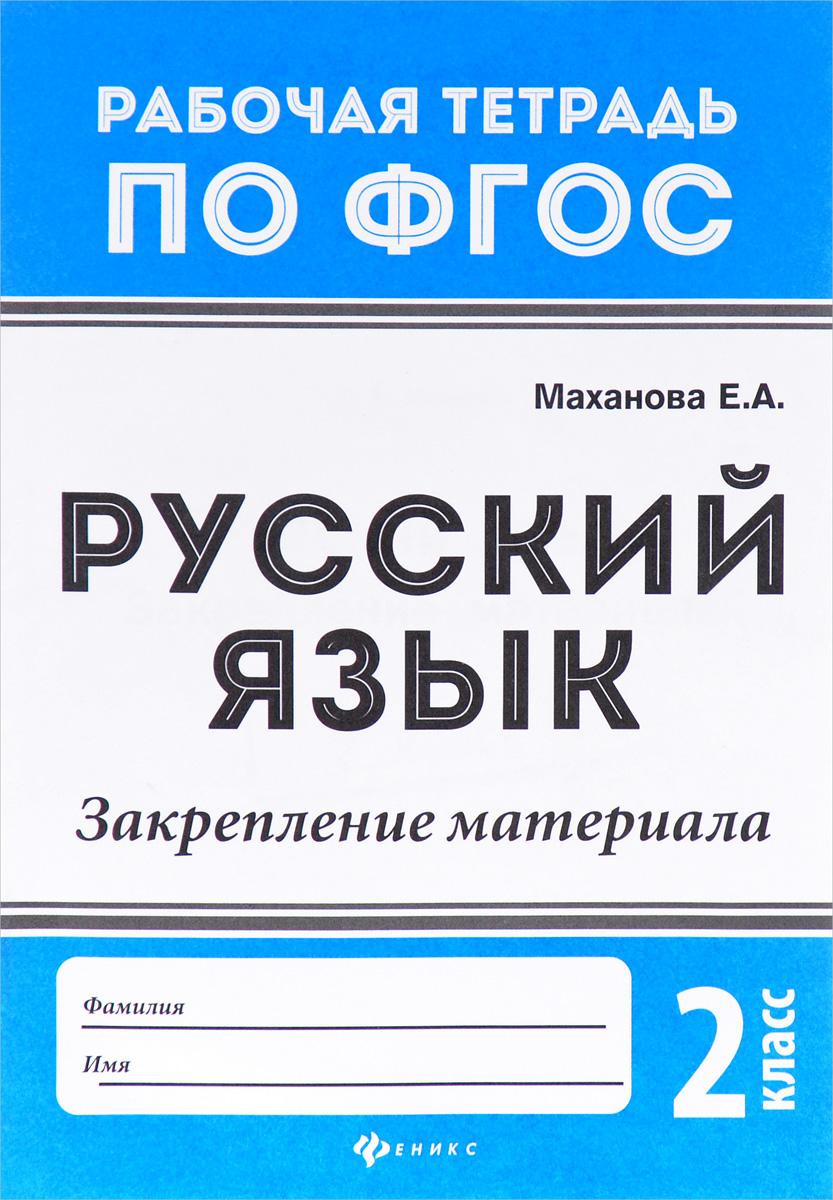 Русский язык. 2 класс. Закрепление материала