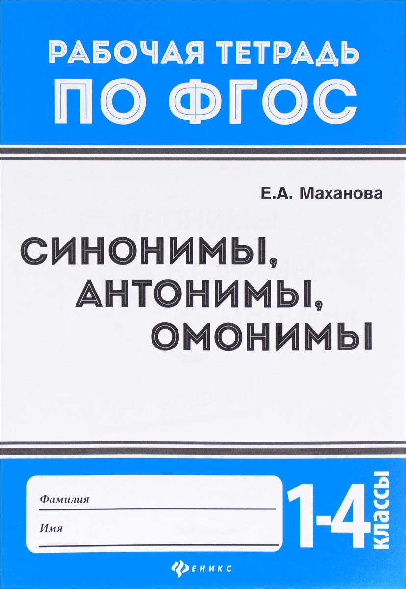 Синонимы, антонимы, омонимы. 1 - 4 классы