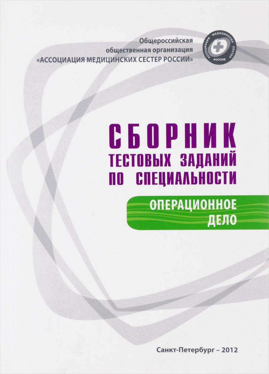 Сборник тестовых заданий по специальности Операционное дело аккредитация и аттестация