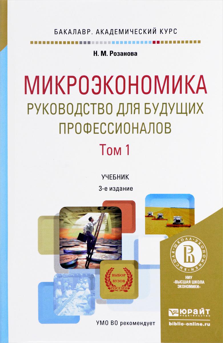 Микроэкономика. Руководство для будущих профессионалов в 2 Томах Том. Учебник для академического бакалавриа