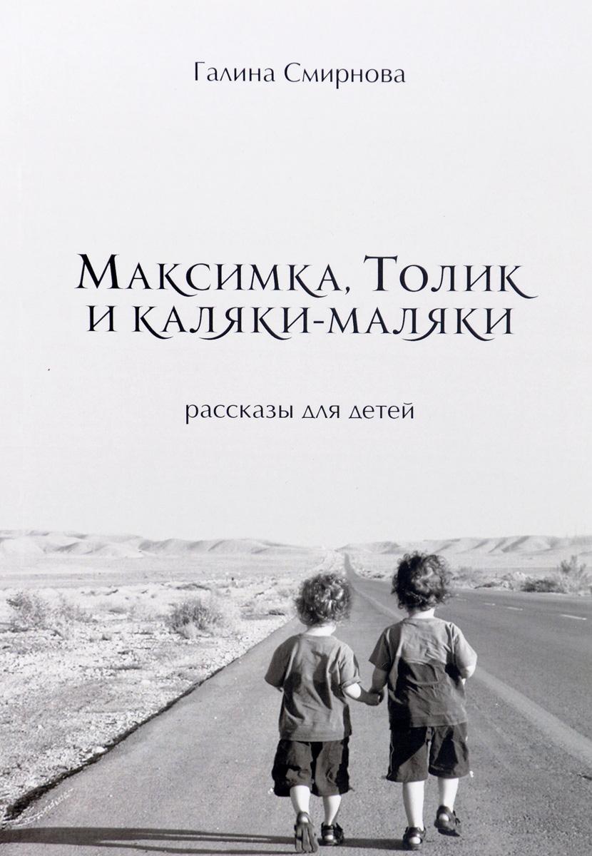 Максимка, Толик и каляки-маляки. Рассказы для детей