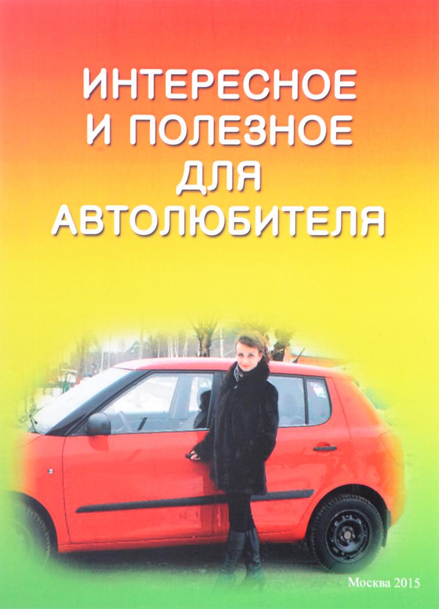 Интересное и полезное для автолюбителя