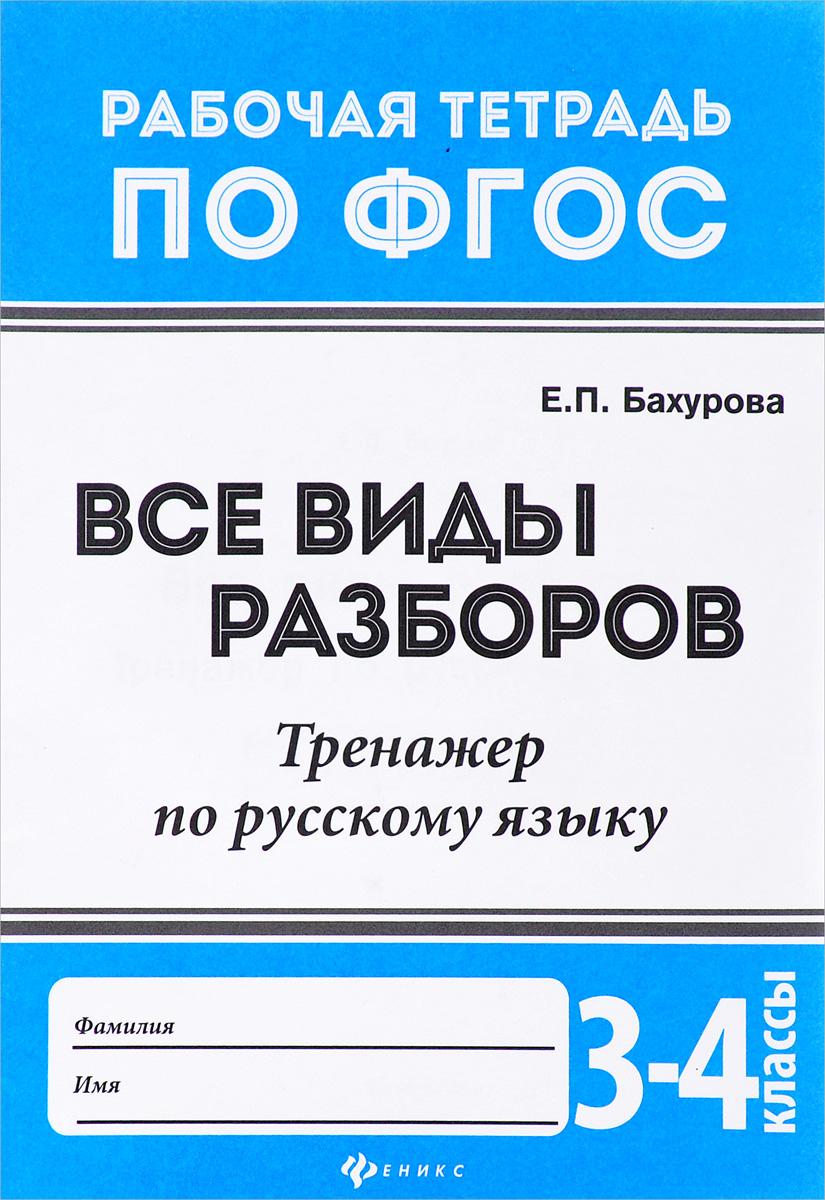 Все виды разборов. Тренажер по русскому языку. 3 - 4 классы