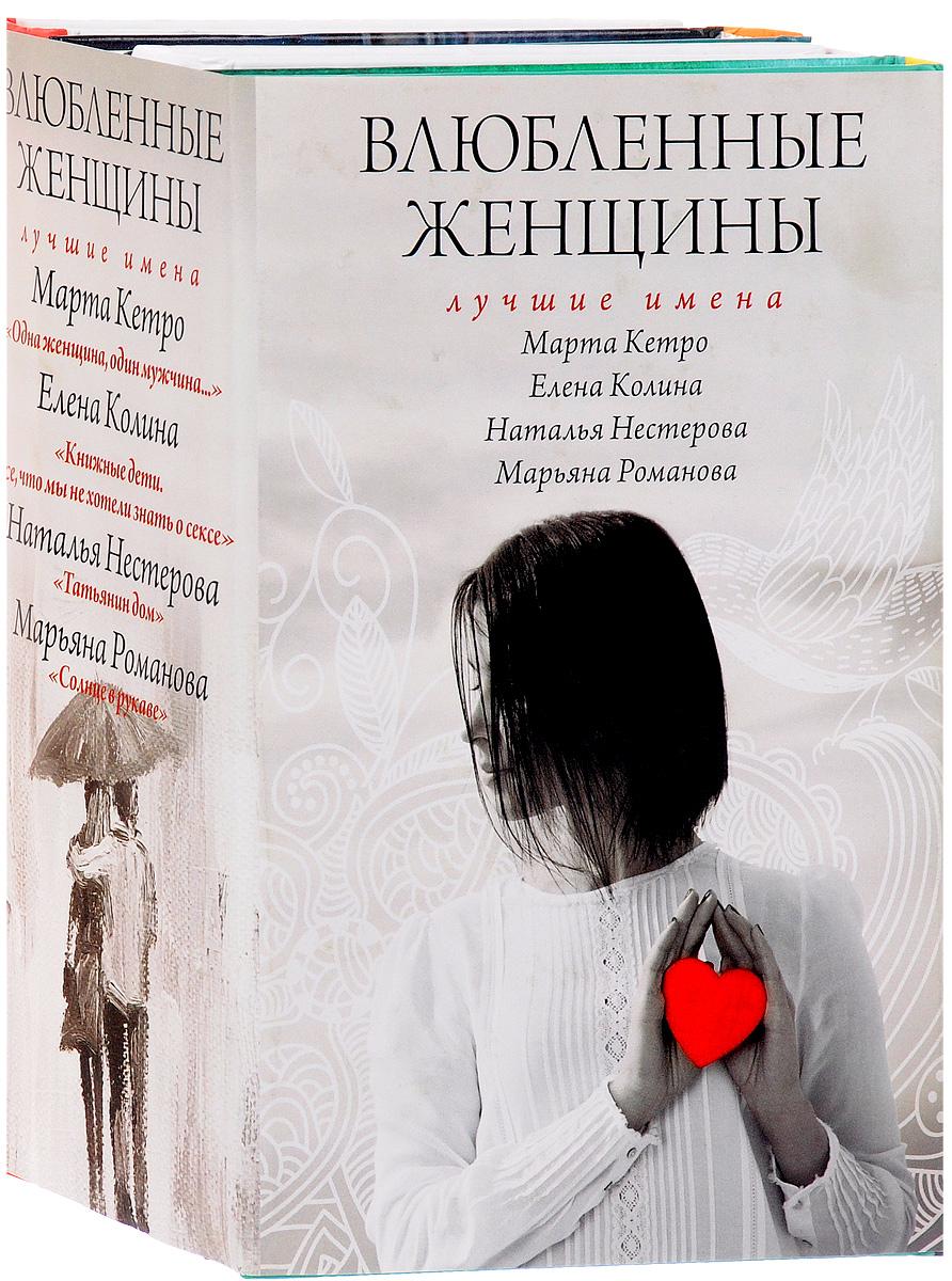 Влюбленные женщины. Лучшие имена (комплект из 4 книг) подвесной светильник alfa italia bianko 20071