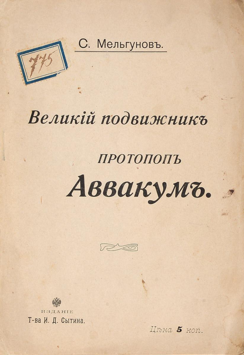 Великий подвижник протопоп Аввакум