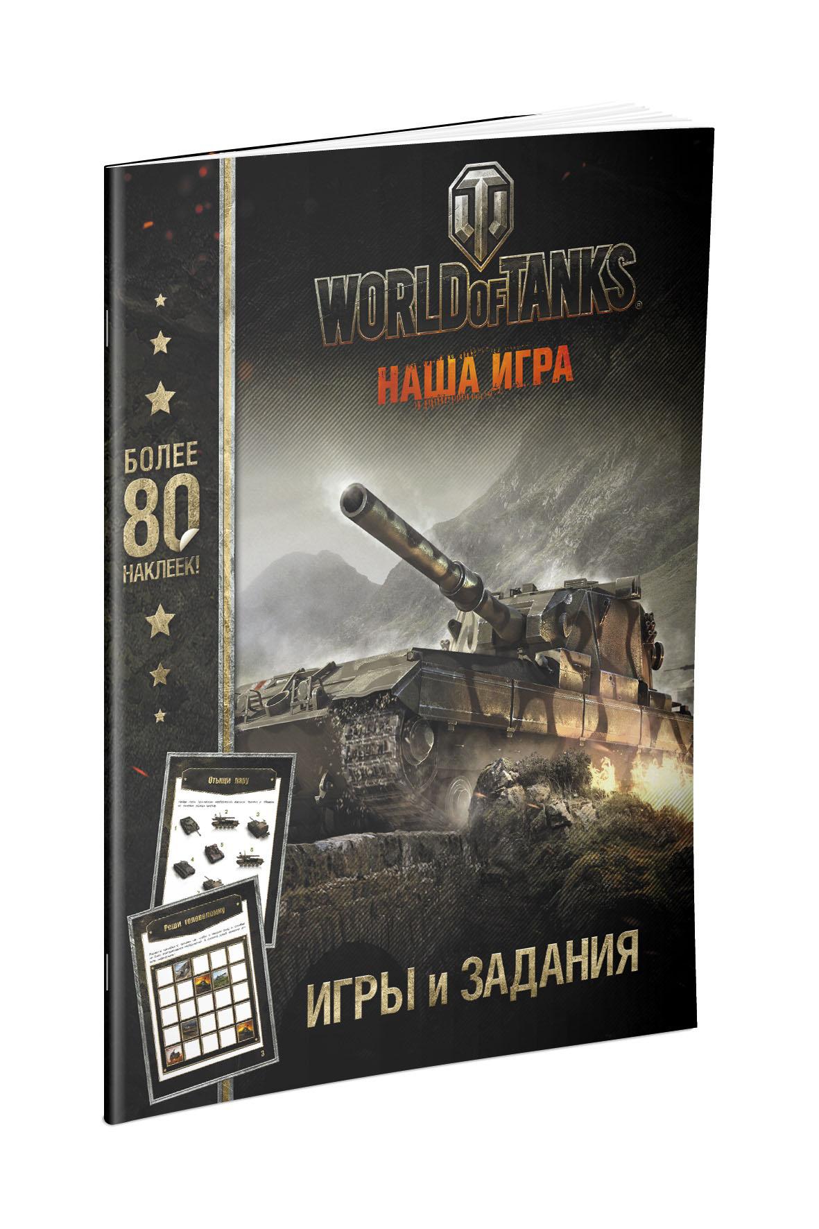 World of Tanks. Игры и задания (с наклейками) world of tanks официальный сайт золото за смс