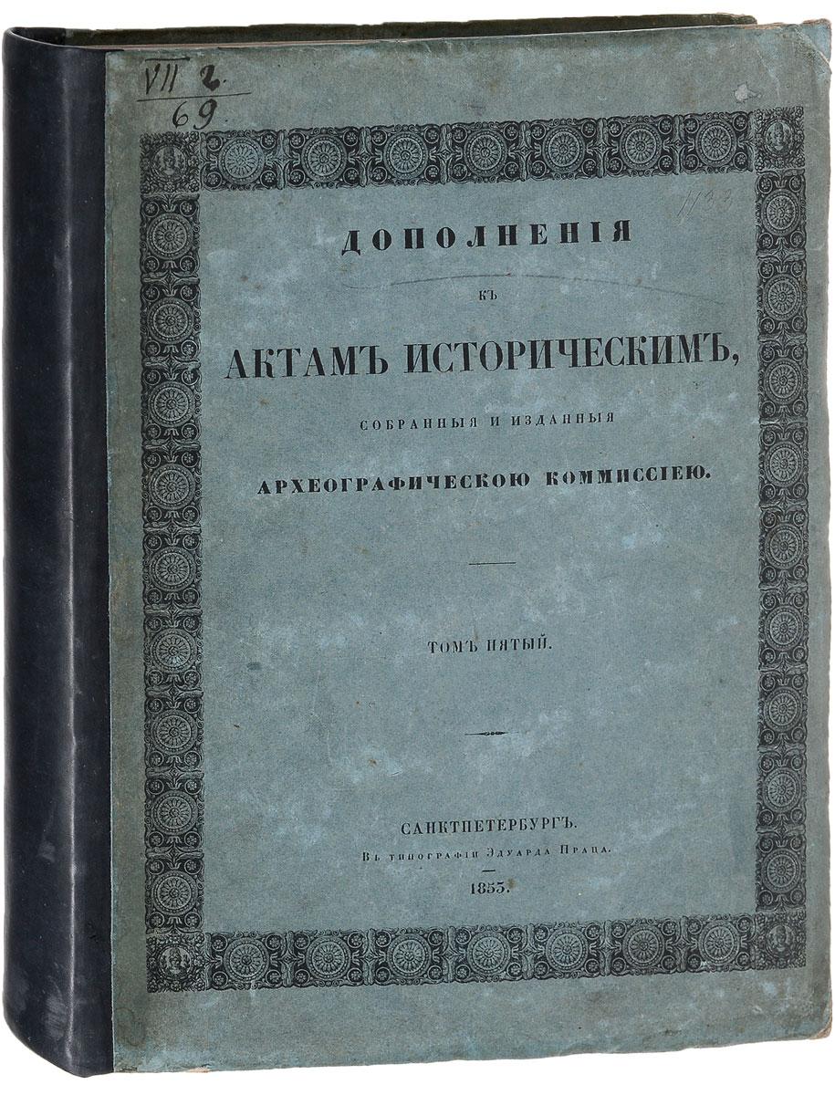 Дополнения к актам историческим, собранные и изданные археографической комиссией. Том 5