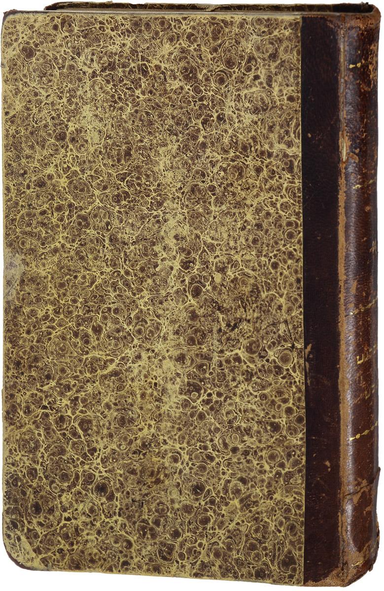 Ховот Галевавот (Ховот Алевавот), т.е. Обязаности сердец. Часть I52726Вильна, 1874 год. Типография Вдовы и братьев Ромм. Владельческий переплет. Сохранность хорошая. Ховот Алевавот (Учение об обязанностях сердца) - это книга, занимающаяся этикой иудаизма, написанная раввином Бахье ибн Пкуда, полное имя Бахье бен Йосэф ибн Пкуда, более известным как Рабейну Бахье. Рабейну Бахье был раввином, жившим, по всей видимости, в городе Сарагоса в одиннадцатом веке. Ховот Алевавот предположительно была написана в 1080 году на арабском языке под названием Китаб аль-Хидая иль Фараид аль-Кулуб. Через несколько десятилетий после написания книга были сделаны два её перевода на иврит. Перевод раввина Йеуда ибн Тибон стал каноническим, поскольку был максимально близок к оригиналу. Второй перевод, сделанный раввином Йосэфом Кимхи, который не был дословным переводом, был, в течение времени, утерян. Ховот Алевавот - это наиболее ранняя, дошедшая до нас, книга, полностью посвященная вопросам этики иудаизма, веры и достижения...