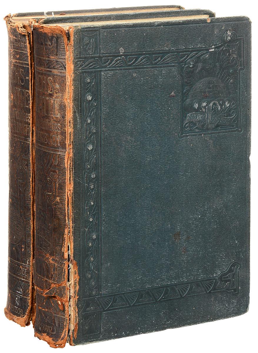 Enzyklopaedisches Franzoesisch-Deutsches und Deutsch-Franzoesisches Woerterbuch (комплект из 2 книг)