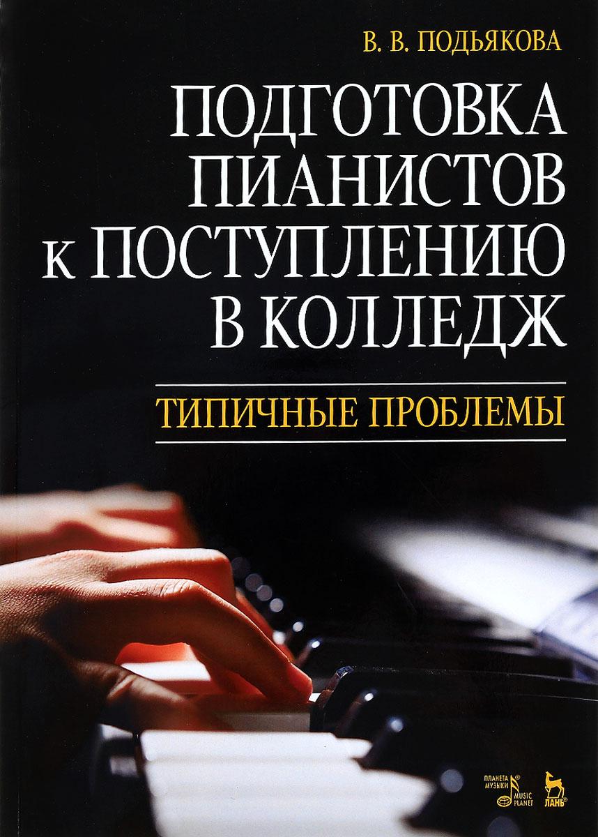 Подготовка пианистов к поступлению в колледж. Типичные проблемы. Учебно-методическое пособие