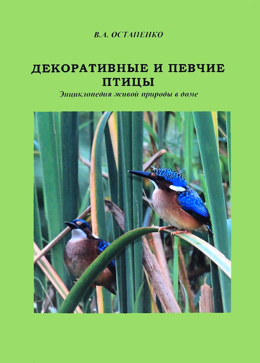Декоративные и певчие птицы, дополненное